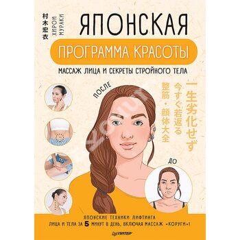Японська програма краси : масаж обличчя і секрети стрункого тіла