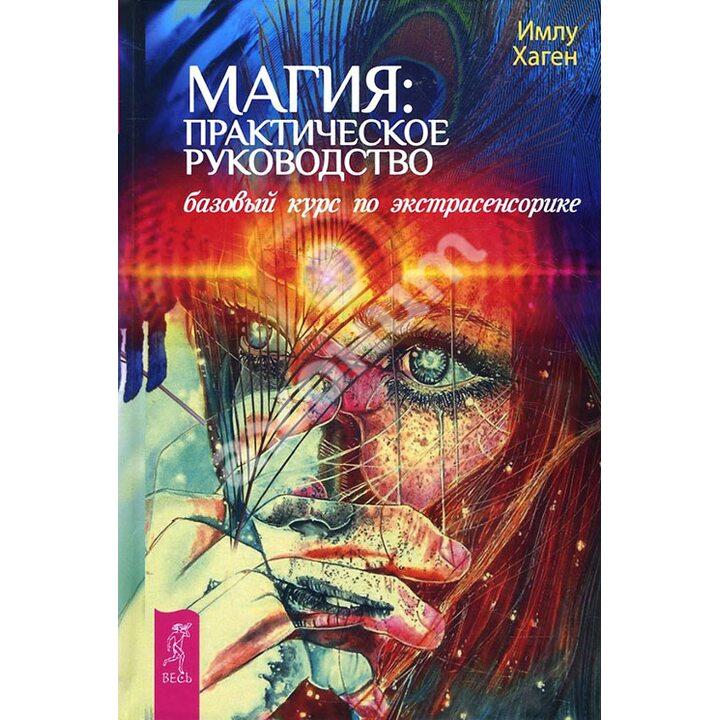 Магия: практическое руководство. Базовый курс по экстрасенсорике - Имлу Хаген (978-5-9573-2857-5)