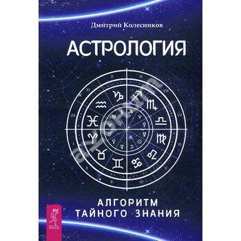 Астрологія . Алгоритм таємного знання