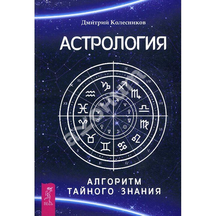 Астрология. Алгоритм тайного знания - Дмитрий Колесников (978-5-9573-2909-1)