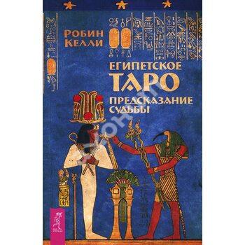 Єгипетське Таро . передбачення долі