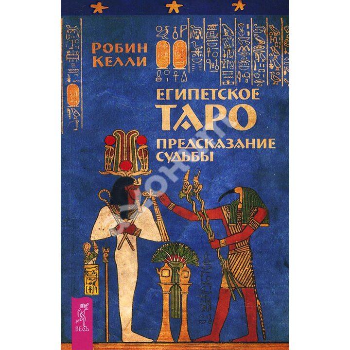 Египетское Таро. Предсказания судьбы - Робин Келли (978-5-9573-3255-8)