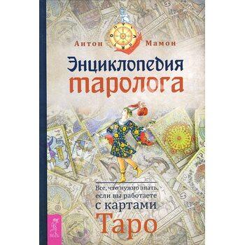 Енциклопедія таролога . Все , що потрібно знати , якщо ви працюєте з картами Таро