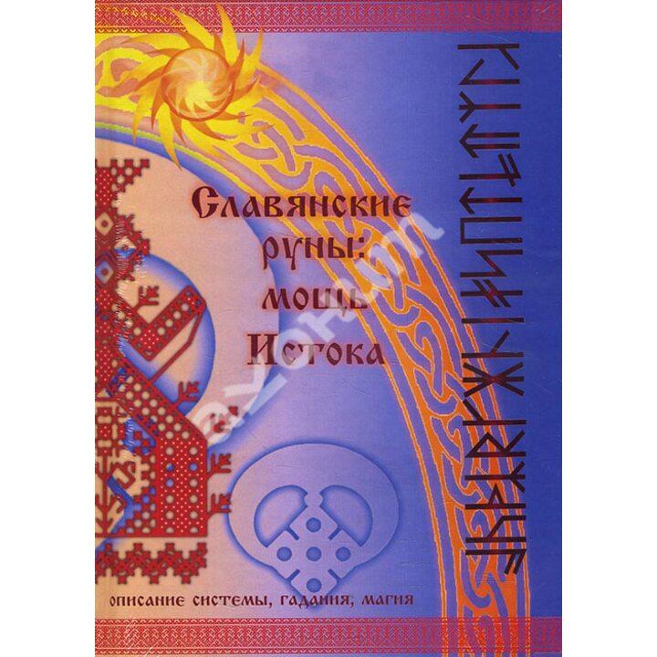 Славянские руны: мощь Истока - Олег Синько (978-5-88875-283-8)