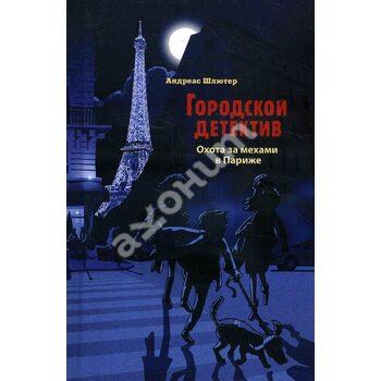Полювання за хутром в Парижі