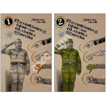 Пригоди бравого солдата Швейка ( комплект з 2 - х книг )
