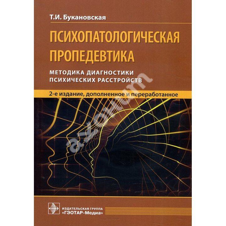 Психопатологическая пропедевтика. Методика диагностики психических расстройств - Тамара Букановская (978-5-9704-5982-9)
