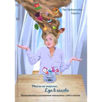Думки на тарілці - Їжа в голові . Путівник в усвідомлені відносини з їжею і тілом