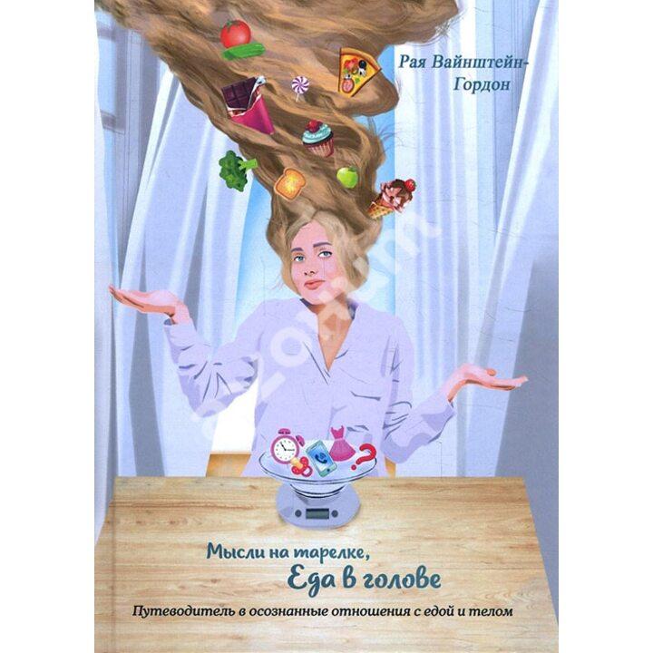 Мысли на тарелке - Еда в голове. Путеводитель в осознанные отношения с едой и телом - Рая Вайнштейн-Гордон (978-5-907342-21-7)