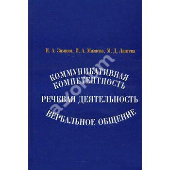Комунікативна компетентність , мовленнєва діяльність , вербальне спілкування