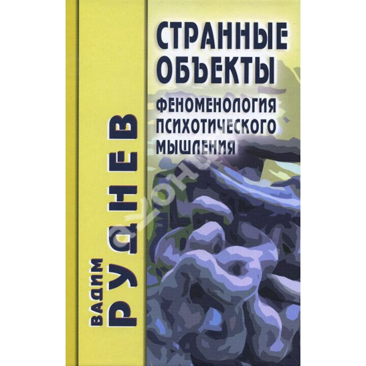 Странные объекты. Феноменология психотического мышления - Вадим Руднев (978-5-8291-1559-3)