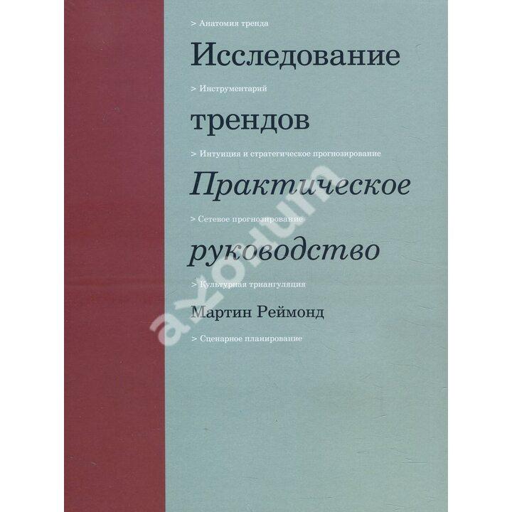 Исследование трендов. Практическое руководство - Мартин Реймонд (978-5-00146-530-0)
