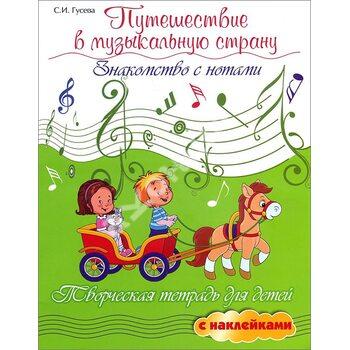 Подорож в музичну країну . Знайомство з нотами . Творча зошит для дітей з наклейками
