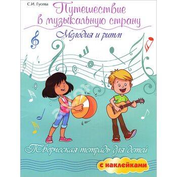 Подорож в музичну країну . Мелодія і ритм . Творча зошит для дітей з наклейками
