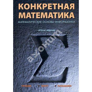 Конкретна математика . Математичні основи інформатики