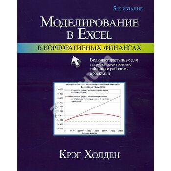 Моделювання в Excel в корпоративних фінансах