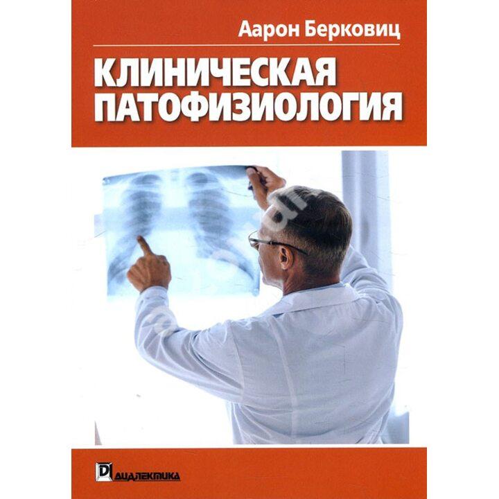 Клиническая патофизиология: проще не бывает - Аарон Берковиц (978-5-907203-96-9)