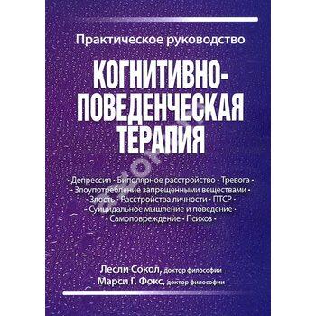 Когнітивно - поведінкова терапія . практичний посібник