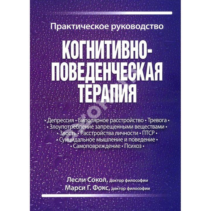 Когнитивно-поведенческая терапия. Практическое руководство - Лесли Сокол, Марси Фокс (978-5-907203-80-8)