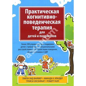 Практична когнітивно - поведінкова терапія для дітей і підлітків