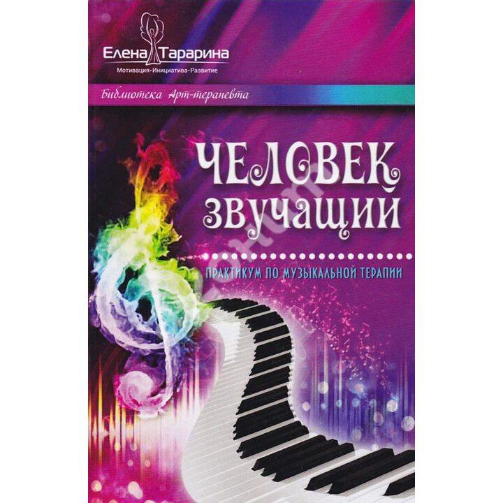 Человек звучащий. Практикум по музыкальной терапии - Елена Тарарина (978-5-9500877-1-4)