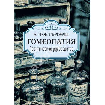 Гомеопатія . практичний посібник