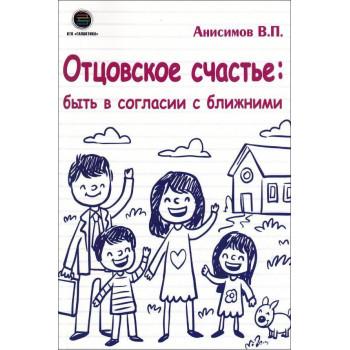Батькове щастя : бути в злагоді з ближніми