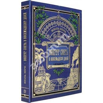 Жюль Верн : Навколо книги . Навколо світу в вісімдесят днів