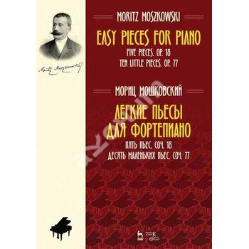 Легкі п'єси для фортепіано . П'ять п'єс . Соч . 18. Десять маленьких п'єс . Соч . 77. Ноти