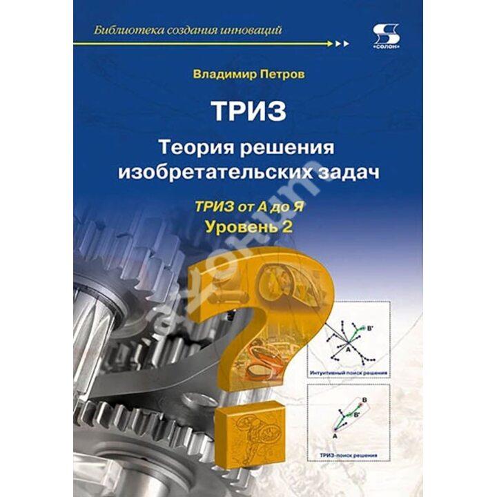 Теория решения изобретательских задач. ТРИЗ от А до Я. Уровень 2 - Владимир Петров (978-5-91359-367-2)