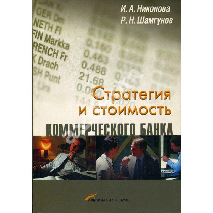 Стратегия и стоимость коммерческого банка - Ирина Никонова, Р. Шамгунов (978-5-9614-0634-4)