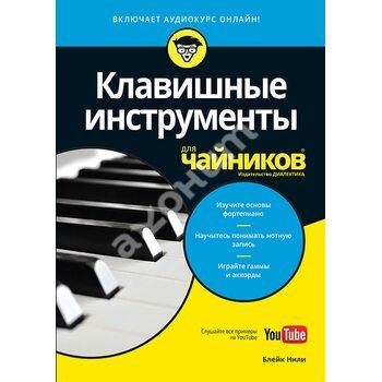 Клавішні інструменти для чайників ( + аудиокурс )