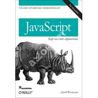 JavaScript: карманный справочник. 3-е издание