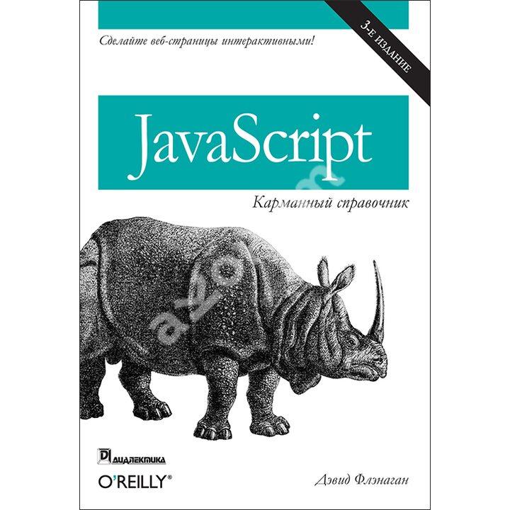 JavaScript: карманный справочник. 3-е издание - Дэвид Флэнаган (978-5-907144-34-7)