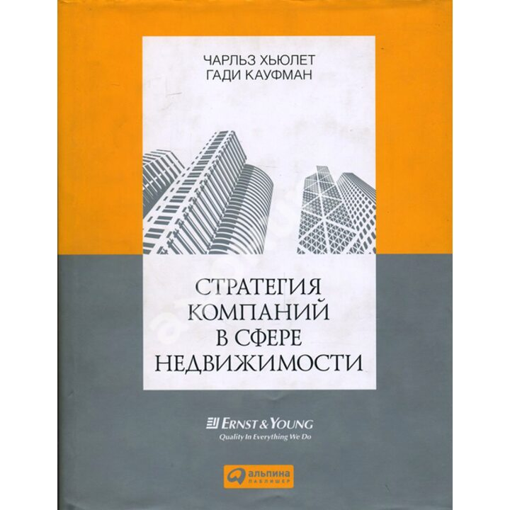 Стратегия компаний в сфере недвижимости - Гади Кауфман, Чарльз Хьюлет (978-5-9614-1102-7)