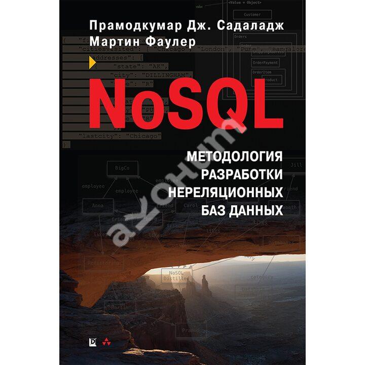 NoSQL: новая методология разработки нереляционных баз данных - Мартин Фаулер, Прамодкумар Садаладж (978-5-907144-91-0)