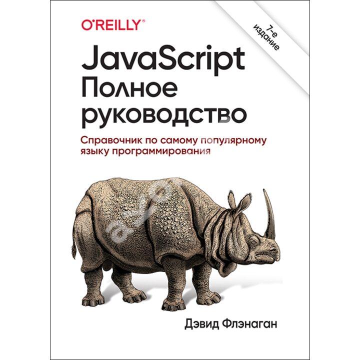 JavaScript. Полное руководство. 7-е издание - Дэвид Флэнаган (978-5-907203-79-2)