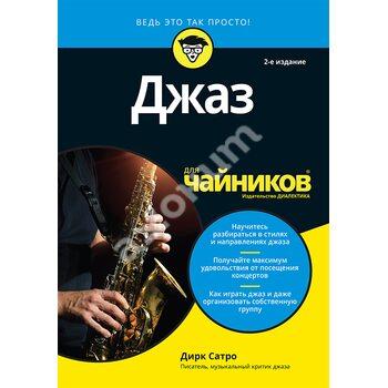 Джаз для чайників . 2 - е видання