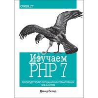 Вивчаємо PHP 7 : керівництво по створенню інтерактивних веб - сайтів