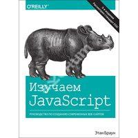 Изучаем JavaScript: руководство по созданию современных веб-сайтов. 3-е издание