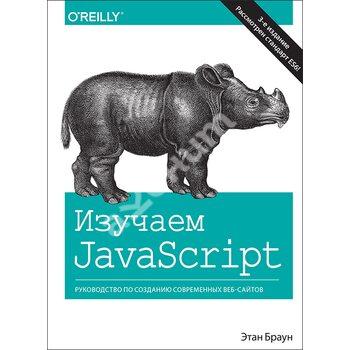 Вивчаємо JavaScript : керівництво по створенню сучасних веб - сайтів . 3-е видання
