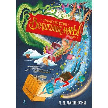 Турагентство « Чарівні світи » . книга 1