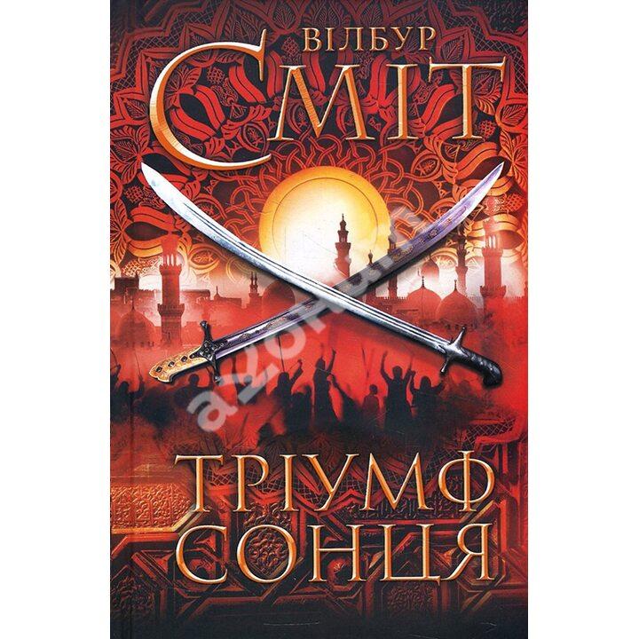 Тріумф сонця - Вілбур Сміт (978-617-12-8451-7)