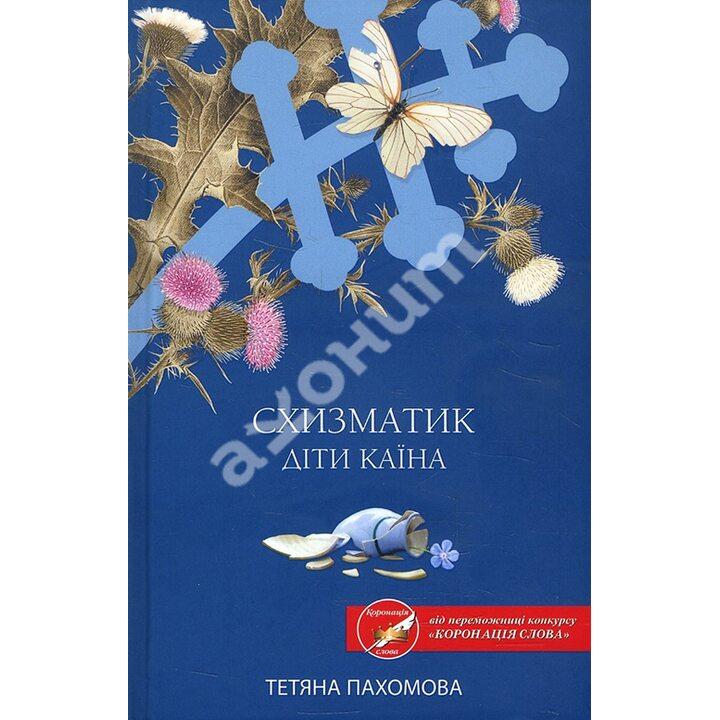 Схизматик. Діти Каїна - Тетяна Пахомова (978-617-12-8460-9)
