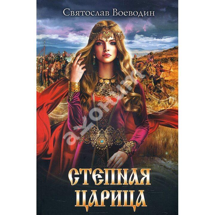 Степная царица - Святослав Воеводин (978-617-12-8441-8)