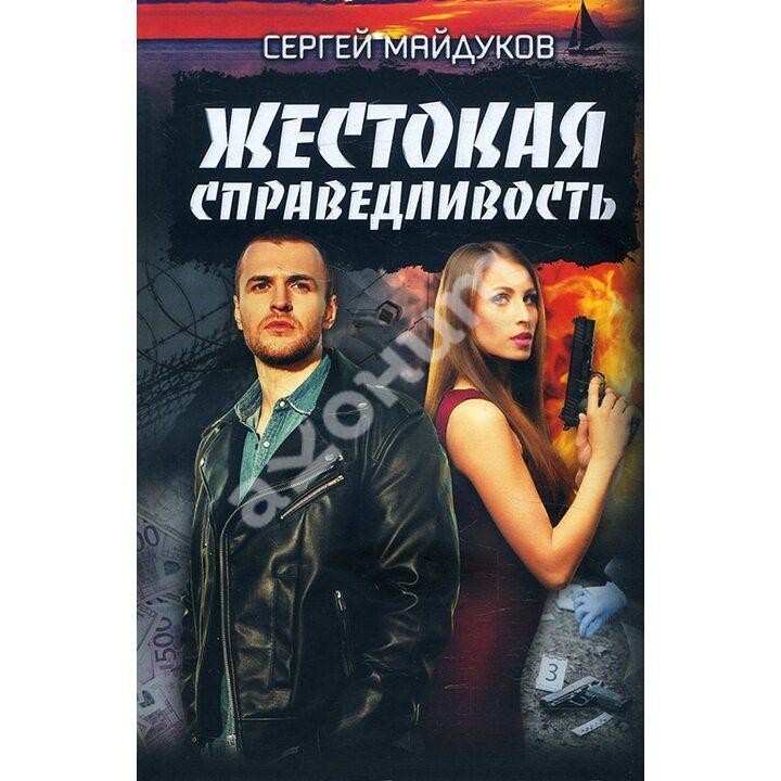 Жестокая справедливость - Сергей Майдуков (978-617-12-8439-5)