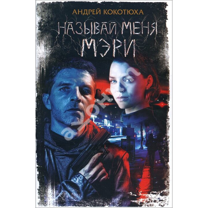 Называй меня Мэри - Андрей Кокотюха (978-617-12-8440-1)