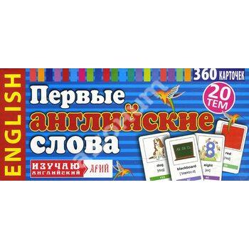 Перші англійські слова . 360 карток