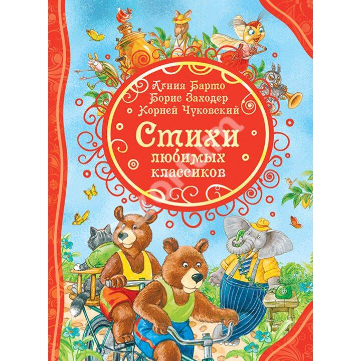 Стихи любимых классиков - Агния Барто, Борис Заходер, Корней Чуковский (978-5-353-09114-1)