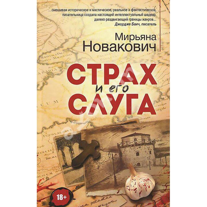 Страх и его слуга - Мирьяна Новакович (978-5-905952-03-6)